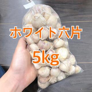 国産 ホワイト六片 にんにく バラ 5kg(野菜)