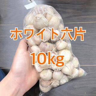 国産 ホワイト六片 にんにく バラ 10kg(野菜)