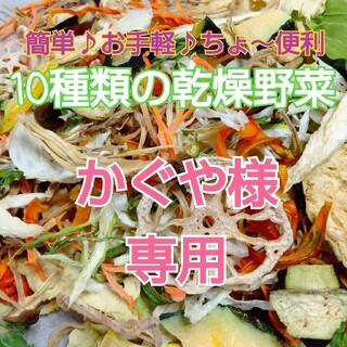 新鮮野菜 10種類の乾燥野菜おまかせMIX  簡単お手軽超便利(野菜)