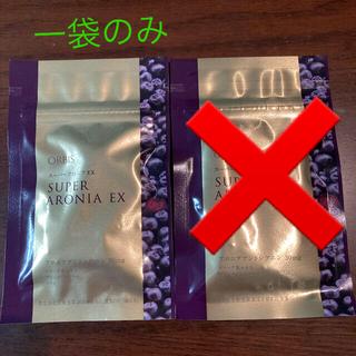ORBIS - お値下げ ORBIS スーパーアロニアEX 2袋