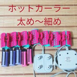 パナソニック(Panasonic)のNational ホットカーラー 日本製 大量 巻き髪 ヘアセット 2台(カーラー(マジック/スポンジ))