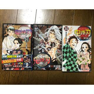 シュウエイシャ(集英社)の鬼滅の刃 21、22、23巻 コミックス(少年漫画)
