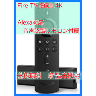 アップル(Apple)のFire TV Stick 4K - Alexa対応音声認識リモコン付属(テレビ)