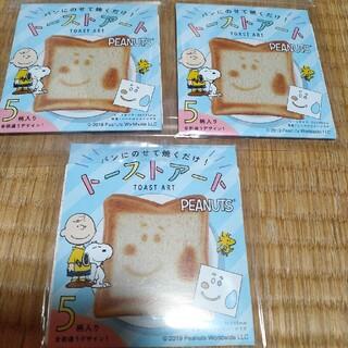 スヌーピー(SNOOPY)のトーストアート スヌーピー 5枚入り×2つ(その他)