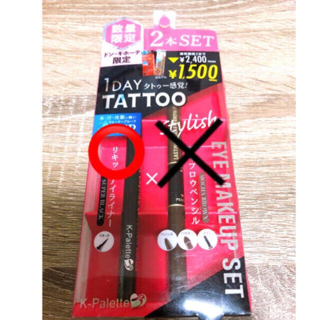K-Palette(ケーパレット)のKパレット 1DAY TATTOO リキッドアイライナー 黒 スーパーブラック コスメ/美容のベースメイク/化粧品(アイライナー)の商品写真