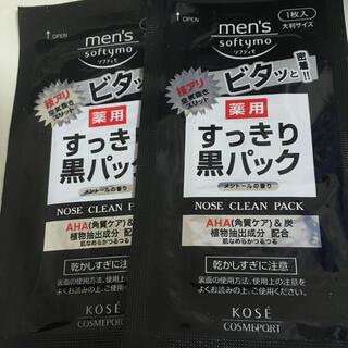 鼻パック(パック/フェイスマスク)