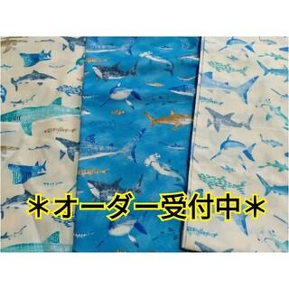 *サメ オーダーページ*(外出用品)