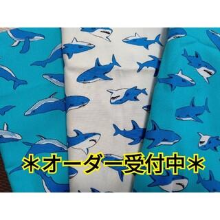 *サメ・クジラ オーダー受付中*(外出用品)