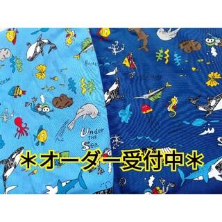 *海の生き物 オーダーページ*(外出用品)