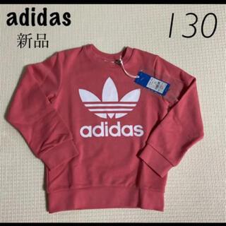 adidas - アディダス 新品 スウェットクルーネックトップス 130 トレフォイル上下ピンク