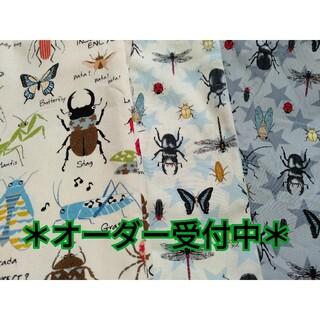 *昆虫 オーダーページ*(外出用品)