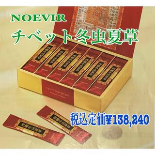 ノエビア(noevir)のチベット冬虫夏草 ノエビア(その他)