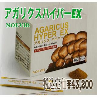 ノエビア(noevir)のアガリクスハイパーEX   ノエビア(その他)
