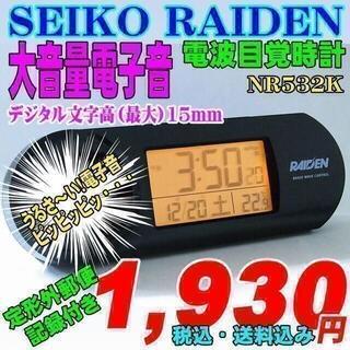 SEIKO - SEIKO 大音量電子音 電波目覚時計 NR532K 新品です。