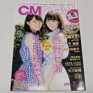 ノギザカフォーティーシックス(乃木坂46)のCM NOW vol.181(付録ポスター付き)(音楽/芸能)