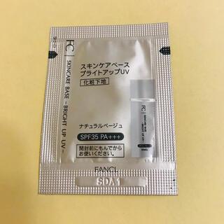 FANCL - ファンケル 化粧下地 ナチュラルベージュ サンプル