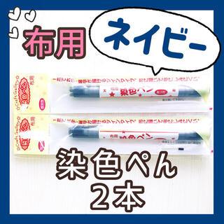 布用染色ペン《ネイビー》2本セット 黒  リペア リメイク DIYに♪最適(その他)