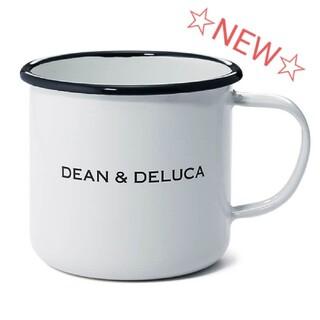 ディーンアンドデルーカ(DEAN & DELUCA)のDEAN & DELUCA ホーローマグカップ ホワイト(グラス/カップ)