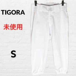 TIGORA - ☆未使用☆ TIGORA 野球練習着 ユニフォーム ウェア ズボン 白 S