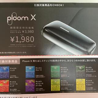 プルームテック(PloomTECH)のploom X たばこスティック  無料引換券(その他)