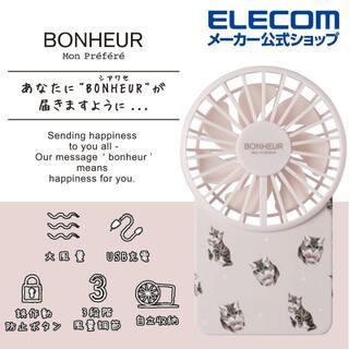 エレコム(ELECOM)のflowflowflow 充電式 コンパクト ハンディファン リボンキャット柄(扇風機)
