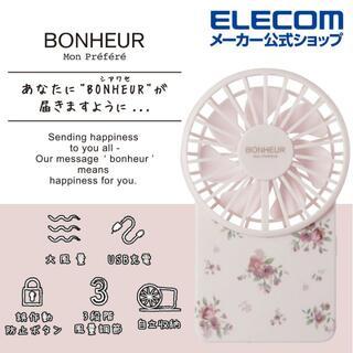 エレコム(ELECOM)の2個セット flowflowflow 充電式 コンパクト ハンディファン 花柄(扇風機)