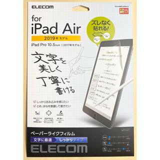 エレコム(ELECOM)のiPad Air10.5 保護フィルム ペーパーライク 反射防止しっかりタイプ(タブレット)