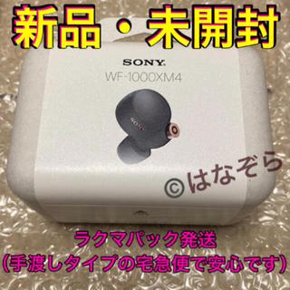 ソニー(SONY)の新品 未開封 SONY ワイヤレスイヤホン WF-1000XM4BM ブラック(ヘッドフォン/イヤフォン)