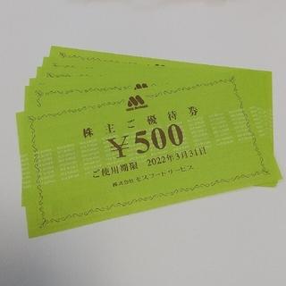 モスバーガー(モスバーガー)のモスバーガー株主優待券 3000円分(フード/ドリンク券)
