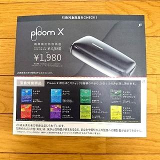 プルームテック(PloomTECH)のPloom X 用 たばこスティック無料引換券☆プルームX(タバコグッズ)