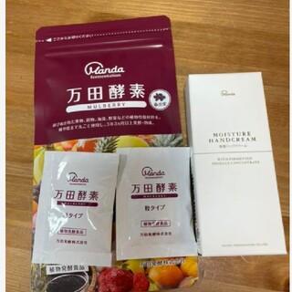 マルベリー(Mulberry)の万田酵素 マルベリー  ハンドクリーム  (その他)