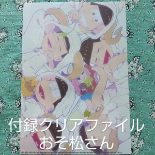 カドカワショテン(角川書店)の付録B5クリアファイル おそ松さん コミックジーン2017/10 MF角川書店(クリアファイル)