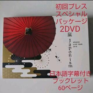 アラシ(嵐)の嵐【LIVE TOUR 2015 Japonism】 初回プレス DVD(ミュージック)