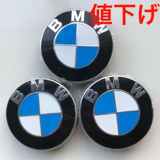 ビーエムダブリュー(BMW)のBMW 社外品 ハブキャップ ホイールセンターキャップ  3個セット 56mm(車種別パーツ)