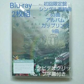アラシ(嵐)の嵐【5×20 All the BEST CLIPS】初回盤 2Blu-ray(ミュージック)