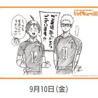 ハイキュー!!展 大阪 9/10(声優/アニメ)