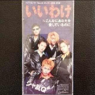 【送料無料】8cm CD ♪ シャ乱Q♪いいわけ(ポップス/ロック(邦楽))