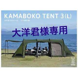 カマボコテント3L 3l(カーキ) T7-690-KH(テント/タープ)
