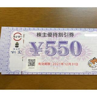スシロー 株主優待券(550円×8枚)4400円分(レストラン/食事券)