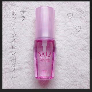 カネボウ(Kanebo)のSALA まっすぐアイロン用オイル(オイル/美容液)
