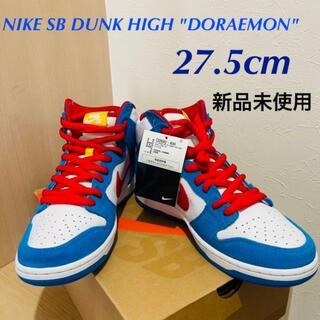 NIKE SB DUNK HIGH PRO ISO 27.5cm(スニーカー)