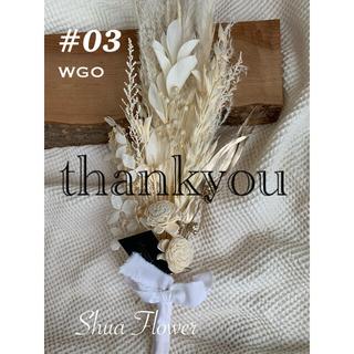 #03 WGO7 スワッグ ドライフラワー 韓国  インテリアフラワー(ドライフラワー)