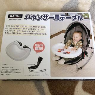 カトージ(KATOJI)のKATOJI(カトージ)バウンサー用テーブル(その他)