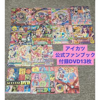 アイカツ(アイカツ!)のアイカツ 公式ファンブック 付録DVD  大量 13枚(アート/エンタメ/ホビー)