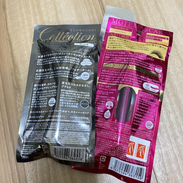 FLOWFUSHI(フローフシ)のモテマスカラ 2本セット コスメ/美容のベースメイク/化粧品(マスカラ)の商品写真