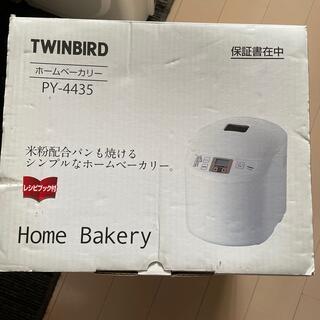 TWINBIRD - 新品 ホームベーカリー PY-4435
