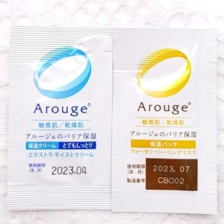 Arouge - アルージェ ウォータリーシーリングマスク エクストラモイストクリーム