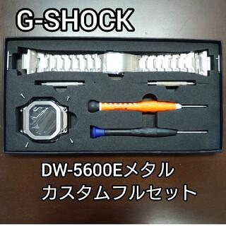 ジーショック(G-SHOCK)のG-SHOCK DW-5600E ジーショックメタルカスタムフルセット(金属ベルト)