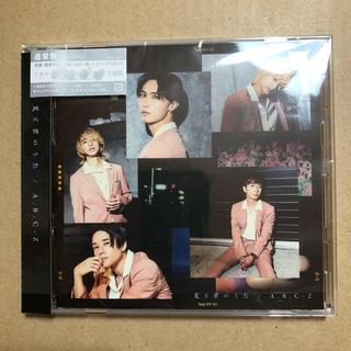 エービーシーズィー(A.B.C.-Z)のA.B.C-Z/「夏と君のうた」(通常盤CD)(ポップス/ロック(邦楽))