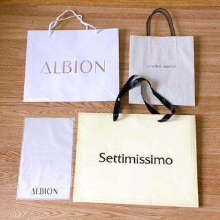 アルビオン(ALBION)のALBION Settimissimo LIVINGMOTIF ショップ袋 4点(ショップ袋)
